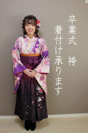 果歩(袴)